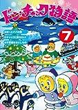 ドン・チャック物語7[DVD]