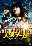 人狼ゲーム プリズン・ブレイク DVD[DVD]