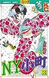 N.Y.小町(3) (デザートコミックス)