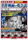 みるみる上達名作映画で英会話レベッカ(DVD付) (COSMIC MOOK)