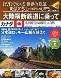 DVDでめぐる 世界の鉄道 絶景の旅 24号 大陸横断鉄道に乗って カナダ (世界の鉄道 絶景の旅)