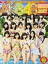AKB48総選挙 水着サプライズ発表2017 (集英社ムック)