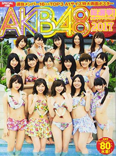 AKB48総選挙! 水着サプライズ発表2017 (集英社ムッ...