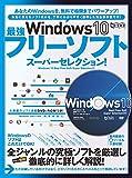 Windows 10 最強フリーソフトスーパーセレクション! (超トリセツ)