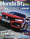 Honda Style (ホンダ スタイル) 2017年11月号 Vol.87
