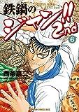 鉄鍋のジャン!!2nd(6) (ドラゴンコミックスエイジ)