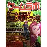 ゲームラボ 2004年 09月号 [雑誌] 105号