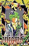 エニグマ 5 (ジャンプコミックス)