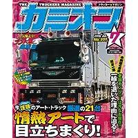 カミオン 2008年 07月号 [雑誌]