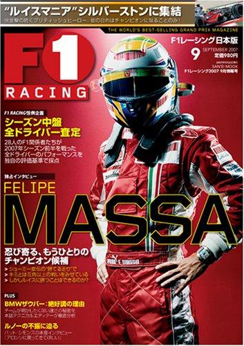 F1 RACING 2007 9月情報号 (SAN-EI MOOK)