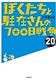 ぼくたちと駐在さんの700日戦争 (20) (小学館文庫)