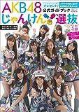 AKB48 じゃんけん選抜公式ガイドブック (光文社ブックス 91)