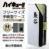 [スマートフォン全機種]ハイキュー!!(梟谷学園高校)多機種対応手帳型ケースMサイズ【HIK-12D】