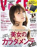 VOCE 2017年6月号 -