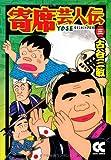 寄席芸人伝 3 (中公文庫 コミック版 ふ 3-13)