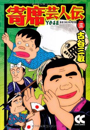 寄席芸人伝 3 (中公文庫 コミック版 ふ 3-13)の詳細を見る