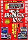 究極攻略カウンター勝ち勝ちくん3.0W レッドスケルトン ([バラエティ])