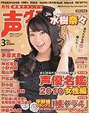 声優グランプリ 2010年 03月号 [雑誌]