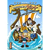 小さなバイキング ビッケ DVD-BOX1
