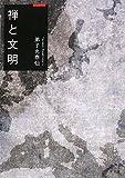 禅と文明 (サンガ文庫)