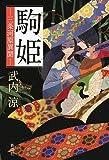 「駒姫: 三条河原異聞」販売ページヘ