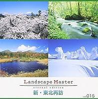 Landscape Master vol.015 新・東北再訪