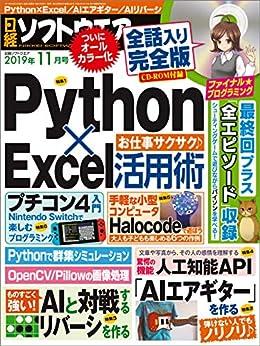 日経ソフトウエア 2019年11月号 [雑誌]