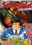 クッキングパパ 豚スネ肉のシチュー (講談社プラチナコミックス)