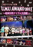 ご当地アイドルNO.1決定戦「U.M.U AWARD 2011」~地域活性アイドル大図鑑~[DVD]