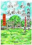 我、台湾島民に捧ぐ 日台関係秘話