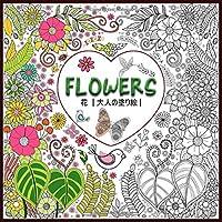 Flowers 花  | 大人の塗り絵 |: 塗り絵 大人 ストレス解消とリラクゼーションのための。100ページ。| 花の塗り絵 | 抗ストレス