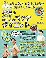 だしパックを入れるだけ! がまんなしでやせる はんにゃ川島の魔法のだしパックダイエット (別冊エッセ)