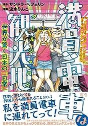 満員電車は観光地!? ~世界が驚く日本の「日常」~ (ワニの本)