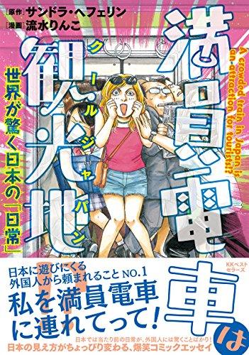 満員電車は観光地!? ?世界が驚く日本の「日常」? (ワニの本)