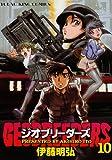 ジオブリーダーズ 10 (ヤングキングコミックス)