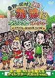 東野・岡村の旅猿13 プライベートでごめんなさい… スリランカでカレー食べまくりの旅 ウキウキ編 プレミアム完全版 [DVD]