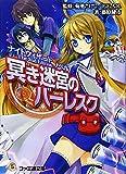 ナイトウィザード The 2nd Edition ノベル 冥き迷宮のバーレスク (ファミ通文庫)