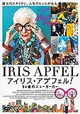 アイリス・アプフェル! 94歳のニューヨーカー [DVD] 画像