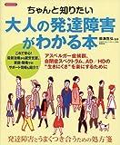 ちゃんと知りたい大人の発達障害がわかる本 (洋泉社MOOK)