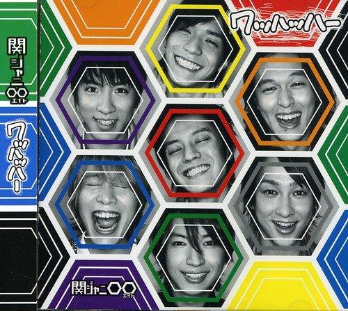 関ジャニ∞のカラオケ必勝曲ランキングTOP10を徹底紹介!歌詞&歌唱のコツも解説♪の画像