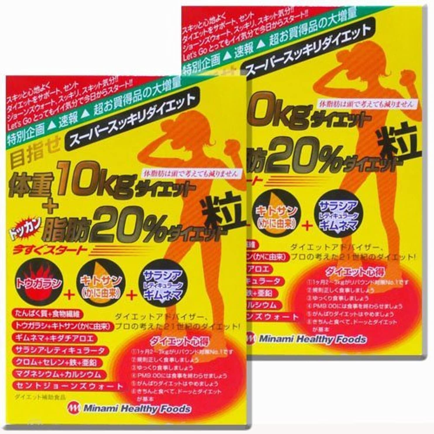 【2個】目指せ体重10kgダイエット+ドッカン脂肪20%ダイエット粒 (6粒x75袋)x2個 (4945904010341-2)