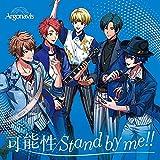 可能性/Stand by me!! 【通常盤】※こちらにオリジナル特典:L判ブロマイドは付いておりません