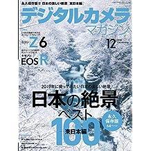 デジタルカメラマガジン 2018年12月号