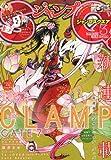 ジャンプ SQ. (スクエア) 2011年 03月号 [雑誌]