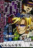 麻雀 バトルロワイヤル 萬 紅の闘牌 (バンブーコミックス)