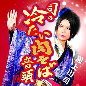 司の冷たい肉そば音頭(初回限定盤)(DVD付)