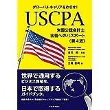 グローバルキャリアをめざせ! USCPA(米国公認会計士)合格へのパスポート〔第4版〕