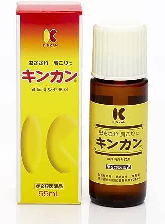 【第2類医薬品】キンカン 55mL