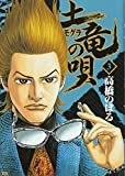 土竜(モグラ)の唄 3 (ヤングサンデーコミックス)