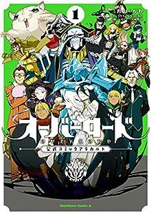 [コンプエース編集部x丸山くがねxso-bin] オーバーロード 公式コミックアラカルト 第01巻